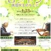 [演奏会]★森の響フレンドコンサート 札響名曲シリーズ 〜ロンドン:英国女王のもとに〜