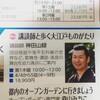 NHKカルチャー新講座