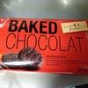 冷凍 「ベイクドチョコレート」、レビュー!