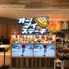 【金沢】フォーラスのレストラン街にある「オー!マイステーキ」でがっつりお肉!