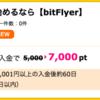 【ハピタス】bitFlyerアカウント開設&入金で7,000ポイント!(6,300ANAマイル)