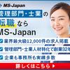 MS-Japan 管理部門特化の転職支援エージェント