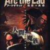アークザラッド精霊の黄昏のゲームと攻略本とサウンドトラックの中で どの作品が最もレアなのか
