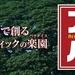イオン長岡店「アコパラ2017」The 2/12(日)レポート!