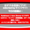第311回【おすすめ音楽ビデオ!】これも音楽ビデオだよね!RadioheadとHans Zimmer(ハンス・ジマー)がBBCアメリカの番組のために作った曲の、いわば「MV」でしょう!…な、毎日22:30更新のブログです。