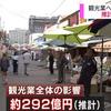 北海道庁の調査で北海道胆振東部地震の観光業への影響は292億円にのぼると推計!宿泊の予約などキャンセルが相次ぐ!風評被害への対策が急務!