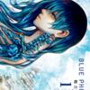 漫画『ブルーフォビア』1巻ネタバレレビュー!肌が藍色に…美しい奇病「藍病」とは。