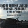 """【感想・レポート】Mimori Suzuko Live 2017 """"Tropical Paradise""""幕張メッセ2日目(9月3日)に参加したよ"""