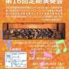 【中高吹奏楽部】3/30に定期演奏会を開催します