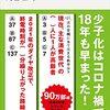『未来のドリル コロナが見せた日本の弱点』河合雅司 コロナ禍と「社会の老化」