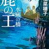 【書評】上橋菜穂子「鹿の王 水底の橋」-医療とは?命とは?生とは何か?を問う「鹿の王」のその先の物語!