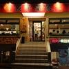 三鷹駅南口  餃子菜館 で夕食