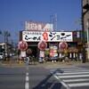麺屋ジョニー ベルロード店@滋賀:彦根市長曽根南
