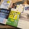 【活動報告】 2017/8/19(土) 大手町の駅近で読書会