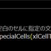 【Excel VBA学習 #37】空白セルだけを操作する