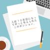 日本語の体言止めを英文和訳する方法 Vol.73