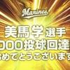 美馬投手1000投球回達成おめでとう弾【2020/7/5 VSロッテ】