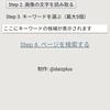 Cloud Vision API のOCRでウェブページを検索するAndroidアプリをつくった