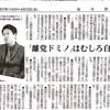 都民ファーストの会 野田代表「離党ドミノはむしろ自民」 - 毎日新聞(2017年4月12日)