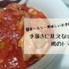 手抜きで簡単!ヘルシーレシピ:鶏のトマト野菜煮込み
