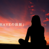 「Be Do Haveの法則」
