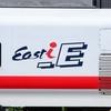 E491系 East i-E + マヤ50 5001