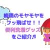 便利洗濯グッツで梅雨の嫌な気持ちをフッ飛ばせ〜!!!⸜(*ˊᗜˋ*)⸝