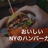 【2020年版】ニューヨーク観光に来たら食べるべき絶品人気のハンバーガー9選
