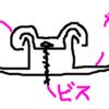 図解で屋根解体方法教えます。台風被害の片付けにも!