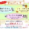 ☆☆春の予防キャンペーン☆☆