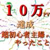 【収益報告】5カ月で10万PV突破!超初心者主婦がやったこと!