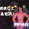 はじめまして!エオルゼア【FF14】