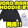 【BASSBRIGADE】ロゴとシリコンワッペンを配置したビッグシルエットパーカー「WORD MARK HOODIE #1」発売!