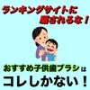 ランキングサイトに騙されるな!おすすめ子供歯ブラシはコレしかない!!