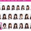 乃木坂46 23枚目シングルで大園桃子さんフロントに返り咲き!