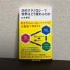 本の紹介 テクノロジー本①:次のテクノロジーで世界はどう変わるのか、山本康正、講談社現代新書
