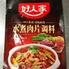 【中国産】好人家 水煮肉片调料(太陽物産)