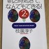2児の母でありながら同時通訳者となった枝廣さんから学ぶ、ストレスフリーな生活