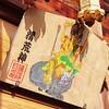 【京都 清荒神】天台の荒神は三面六臂で牛に乗る【胞衣塚と魔除けの桃】