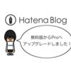 はてなブログを無料版からPro(有料版)へ移行しました!