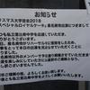 2018/12/25 幕張メッセ イベントホール