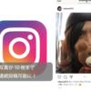 instagramの写真が連続投稿可能になったの知ってる?