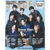 【セブンネット】表紙 Snow Man「STAGE SQUARE(ステージスクエア)vol.49」2月27日発売!