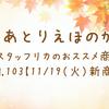 【11/19 新商品紹介vol.103】~モールド,イラストシート,紅茶etc~
