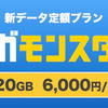 ソフトバンクのギガモンスター20G 6000円/月★5.28GB翌月に繰り越しました。