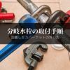 【DIY】分岐水栓の取り付け手順と固着したカバーナットの外し方