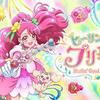 ヒーリングっど♥プリキュア Karte.1 (Twitter)