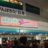 嵐 popcorn コンサート