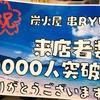 来店者数9000人突破!!ありがとうございます!炭火屋 串RYU