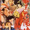 1957年(昭和32年)日本映画「幕末太陽傳」